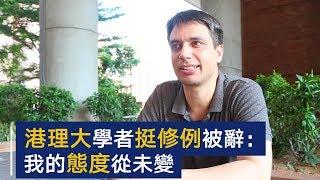 香港理工大学学者因支持修例被辞退:看见有人教学生用火攻击警察 | CCTV