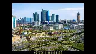 Квартиры в астане!(, 2014-09-11T18:09:48.000Z)