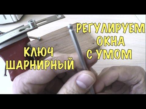 6-ГРАННЫЙ КЛЮЧ ШАРНИРНОГО ТИПА ДЛЯ РЕГУЛИРОВКИ ОКОН