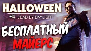 Dead by Daylight — КАК ПОИГРАТЬ ЗА МАЙКЛА МАЙЕРСА БЕСПЛАТНО?! НОВЫЙ АККАУНТ!