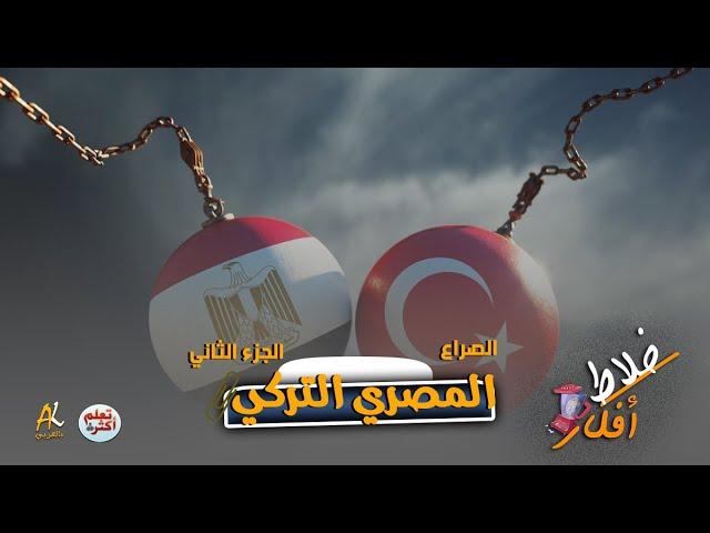 المنافسة التاريخية بين مصر وتركيا - الجزء الثاني
