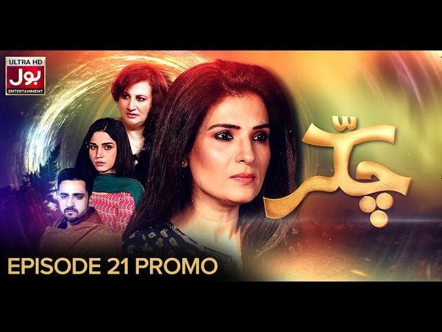 Chakkar Episode 21 Promo | Pakistani Drama Serial | BOL Entertainment