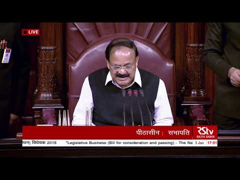 Voting & Passing | The National Council for Teacher Education (Amendment) Bill, 2018