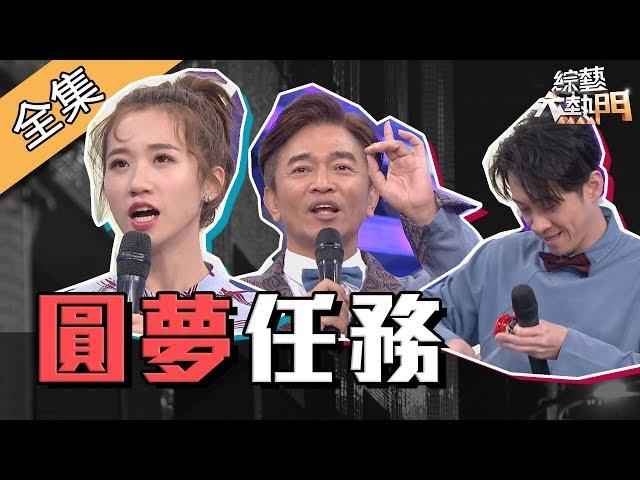 【綜藝大熱門】國賢媽勢利眼?!大熱門圓夢計畫第二彈!(上) 190529