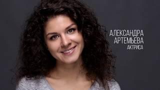 Артемьева Александра  АКТЕРСКАЯ ВИЗИТКА
