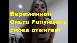 Беременная Ольга Рапунцель снова отжигает. ДОМ-2, ТНТ