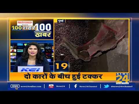 100 News : दिनभर की बड़ी खबरें | News24
