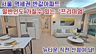 서울 역세권 반값아파트 뉴타운 직전 강남인접 최저가 아…