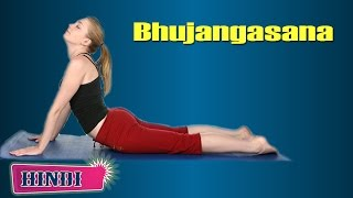 Bhujangasana (Cobra Pose) | भुजंगासन | Yoga For Blood Pressure in Hindi