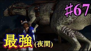 【ARK Scorched Earth公式PVE】REXを軽く越える最強の夜型恐竜メガロサウルス!【part67】【実況】