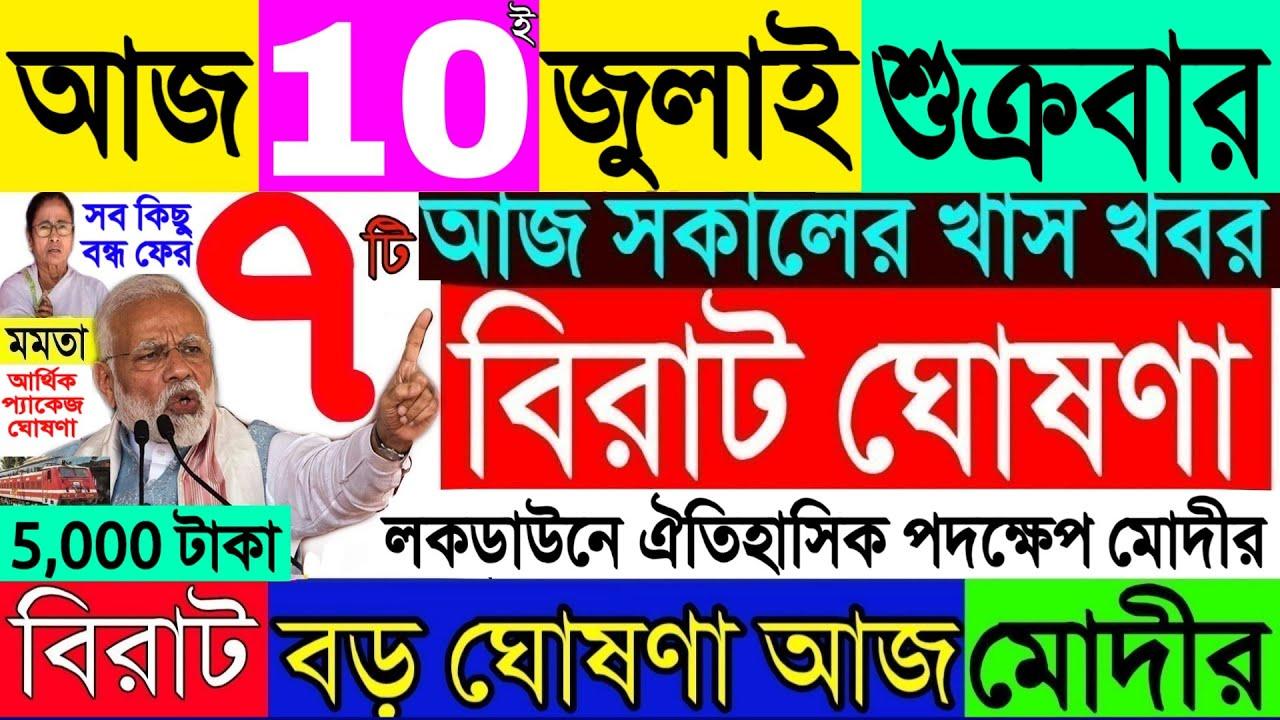 আজ ১০ই জুলাই শুক্রবার, আজ ৭টি বিরাট বড় খবর || Modi Mamata latest Update