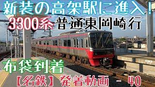 【名鉄】新装の高架駅に進入!3300系 普通東岡崎行 布袋到着