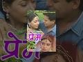 प्रेम  || Prem || Megha Mehar,  Sima Rawat, Mahesh Prakash || Uttranchli Full Movies