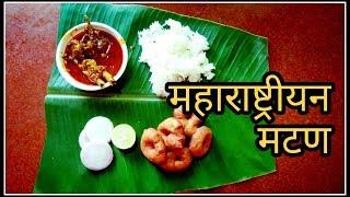 महाराष्ट्रीयन मटण रसा | Lamb Curry in Maharashtrian Style | Mutton Curry Recipe in Marathi