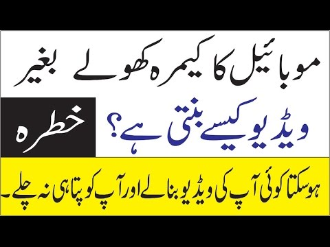 How To Make Video Secretly in Urdu/Hindi | Record Secret Videos in Android