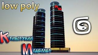 Моделирование небоскрёба (Урок 3d max для начинающих) low poly