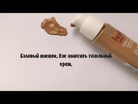 Базовый макияж. Как наносить тональный крем. Учим итальянский вместе.  Анна Корн