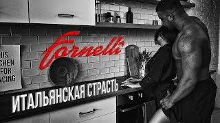 Итальянская страсть с брендом Fornelli. Первая серия.