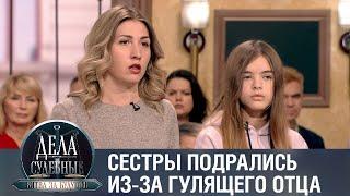 Дела судебные с Алисой Туровой. Битва за будущее. Эфир от 02.07.21