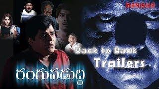 Rangupaduddi Back To Back Trailers |  Ali | Raghu Babu | Dhanraj | Apparao | Heena | Suman Setty |