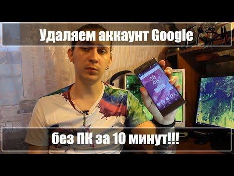 Remove Google Account SONY (FRP)