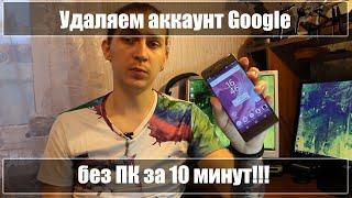 2017 Сброс подтверждения аккаунта гугл (FRP) Android 6