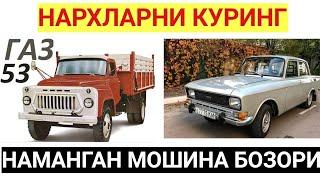 Наманган мошина бозори Газ 53 ва Москвич