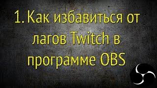 Почему тормозит twitch стрим с программой obs? Избавляемся от лагов!(, 2015-01-03T10:48:12.000Z)