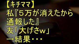【キチママ】私『5万が消えたから通報した』友「大げさw5万円なら貸すよ」→結果 thumbnail
