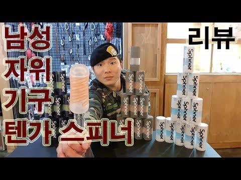 성인용품 남성 자위 기구 텐가 스피너 리뷰