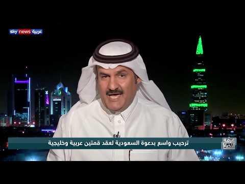 ترحيب واسع بدعوة #السعودية لعقد قمتين عربية وخليجية  - نشر قبل 1 ساعة