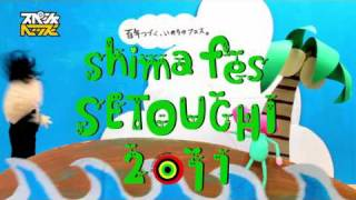 shima fes SETOUCHI 2011 〜百年つづく、いのちのフェス〜  CM1-5
