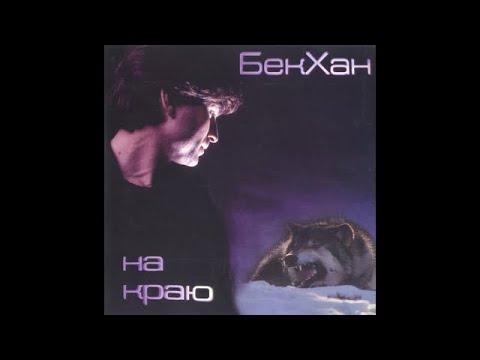 БекХан - На краю (1998)