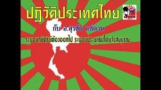 ปฏิวัติประเทศไทย 23 ตุลาคม  2561
