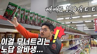 How the crazy part-timers spend their day EP. 02 (100 KRW per view will be donated)