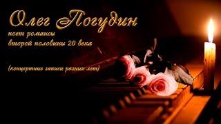 Олег Погудин _Современный русский романс (аудио)