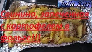 Свинина запеченная с картофелем в фольге!!! Pork baked with potatoes in foil!!!