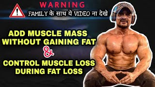 DURING FAT LOSS HOW YOU HOLD MUSCLES/ OR MUSCLE GAIN TIME HOW YOU WILL CONTROL FAT