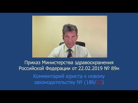 Приказ Минздрава России от 22 февраля 2019 года № 89н