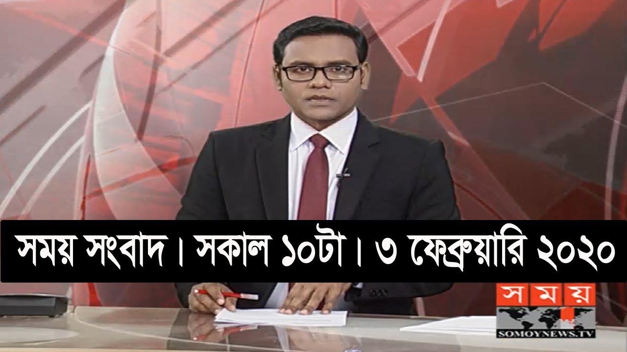 সময় সংবাদ | সকাল ১০টা | ৩ ফেব্রুয়ারি ২০২০ | Somoy tv bulletin 10am | Latest Bangladesh News