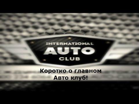 Как заработать пять миллионов рублей за один год с нуля! Международный автоклуб. Щелконогов Е. В.