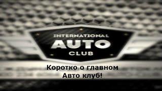 Международный Авто-Клуб (International AUTO CLUB) коротко и о главном!!!(Короткий обзор маркетинг плана в компании Международный авто-клуб (International AUTO CLUB)! International AUTO CLUB (Международн..., 2015-01-13T15:37:38.000Z)