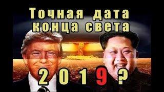 18 марта 2018 год Скоро Война ? Сев.Корея США России не будет Земле конец света? землетрясение