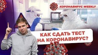 Тест на коронавирус: личный опыт. Как пережить самоизоляцию | Коронавирус weekly