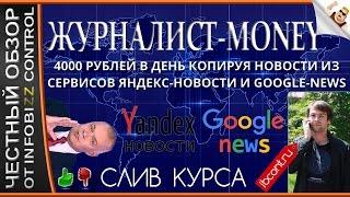 Заработок 4000 Рублей в День. Журналист-money/Честный Обзор/Слив Курса