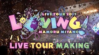 宮野真守、2018.3.21 release LIVE Blu-ray & DVD 「MAMORU MIYANO LIVE...