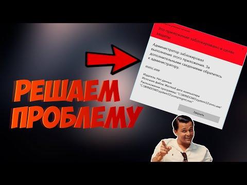 Администратор заблокировал выполнение этого приложения. (mmc.exe и не только) Решение проблемы.