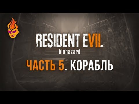 Resident Evil 7 / Часть 5 / Танкер