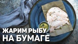 Жарим рыбу без сковороды - на БУМАГЕ  - рецепт шеф повара Ильи Лазерсона