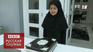 Восьмилетняя девочка знает Коран наизусть